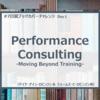 #7日間ブックカバーチャレンジ DAY1 Performance Consulting