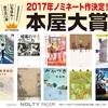 本屋大賞2017のおすすめ本のまとめ【4月11日ランキング発表】