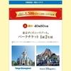 【8/31*9/7】サンドラッグ×花王マジカルスマイルキャンペーン【レシ/web】