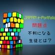 JAPAN e-Portfolioの問題点 不利になる生徒とは?