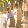 「東京カレンダー」みたいなオシャレなアフター5に憧れるんだ