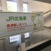 北海道新幹線本州最北端の奥津軽いまべつ駅 上下線見学するなら13時半に入場