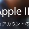 初心者のためのAppleID変更方法