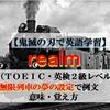 【鬼滅の刃の英語】realmの意味、無限列車編で例文、覚え方(TOEIC・英検2級レベル)【マンガで英語学習】