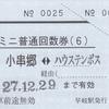 小串郷⇔ハウステンボス ミニ普通回数券