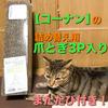 コーナンの詰め替え用【爪とぎ】を購入!またたび付きで猫が、ご機嫌になる!