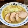 【今週のラーメン1693】 二葉 上荻店 (東京・荻窪) 黄金色の塩ラーメン