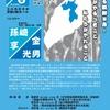 5/6(日)13時半~日本の外交、これでええの?!孫崎享さんに聞いてみよう!Part3 「激動する朝鮮半島!日本がやるべきこと、私たちがやれること」