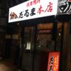 今日のチョイ呑み(116)「だるま本店」
