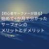 【サーフィン歴4か月】初心者サーファーが始めて分かったサーフィンのメリット・デメリット
