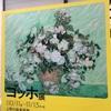 【ゴッホ展】上野の森美術館