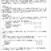 17日18時までに最大で東北50㎝・北海道40㎝・北陸30㎝の予想!