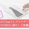 【Mac】iTuneライブラリのデータを外付けハードディスクに移動してMac本体の容量を節約