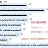 【スペイン語独学】6月3日の勉強記録 DELEB2合格への道20