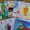 キンダーむかしむかしライブラリーを12冊まとめ買いしました