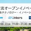 6月23日(金)オープンイノベーションセミナー「ダイキン流オープンイノベーション」