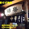 中華そば神楽~2012年11月3杯目~