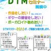 Dr.タカハシのDTMセミナー開講中!