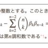 三木の恒等式