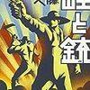 【読書メモ】畦と銃 (講談社文庫)