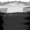 この争い起きた戦場で ダブモン!!8話01