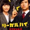 ドラマ「リーガルハイSP2」の名言〜ドラマ名言シリーズ〜