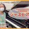 【MIKIミュージックサロン公式Youtube】ワンポイントアドバイスレッスン-ジャズピアノ編-紹介♪