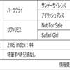 POG2020-2021ドラフト対策 No.240 ミスターサファリ
