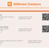 PCとタブレットとスマホで簡単に子供やペットを見守れる監視アプリ「Athome camera」を試してみた