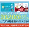 【緊急速報】20,200ポイント年会費無料のセディナカード8月10日限定!