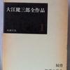 大江健三郎「死者の奢り・飼育」(新潮文庫)