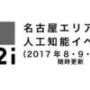愛知・名古屋エリアのAI[人工知能]イベント情報(2017年8・9月)随時更新