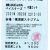 2021年3月20日 千葉ロッテvs横浜DeNA (横須賀) の感想