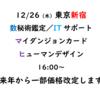 【告知】2019/12/26(木)新宿行きます!
