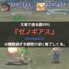 文章で語る鬱RPG『ゼノギアス』は難解過ぎる展開が逆に魅了してる。