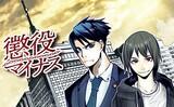 もっと新風巻き起こす 6月のデイズオリジナル新連載5連弾!!