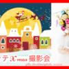 12月【イエッテ クリスマス 撮影会】予約解禁!