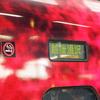 現美新幹線「のってたのしい列車」