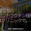 1201食目「福岡市のコロナワクチン接種はクリニックで。」高島宗一郎福岡市長の会見より