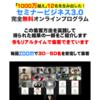 11個のオンライン集客満席テンプレートが【無料】
