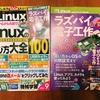 日経Linux2020年9月号に記事寄稿のお知らせとレビュー