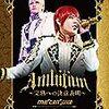 2019.05.21『me can juke 2nd Concert 「Ambition ~完熟への決意表明~」』リリース記念イベント(池袋サンシャインシティ)