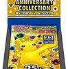 『ポケモンカードゲーム ソード&シールド拡張パック 25th ANNIVERSARY COLLECTION』を転売目的で買うのはアリか考える