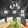 【オススメ5店】半田・知多・碧南・西尾(愛知)にあるスープが人気のお店