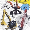 2019/03/08 02 科学未来館「工事中! ー立ち入り禁止!?重機の現場ー」