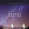 教材として使えるかも?:国立天文台 市民天文学プロジェクト「GALAXY CRUISE(ギャラクシークルーズ)」