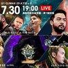 7.30 新日本プロレス G1 CLIMAX 29 11日目 香川・高松 ツイート解析
