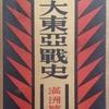 秘録大東亜戦史 1.満洲篇(上)