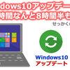 Windows10のアップデート所要時間8時間半!時間かかりすぎで困る…