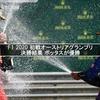 F1 2020 初戦オーストリアグランプリ 決勝結果 ボッタスが優勝